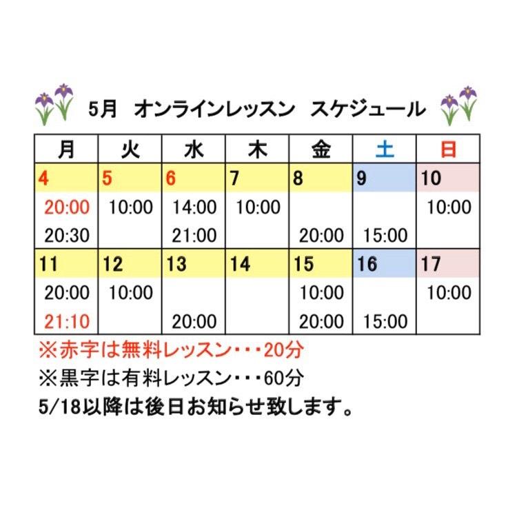 5/17までのオンラインレッスン予定