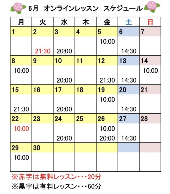 6月のオンラインスケジュール