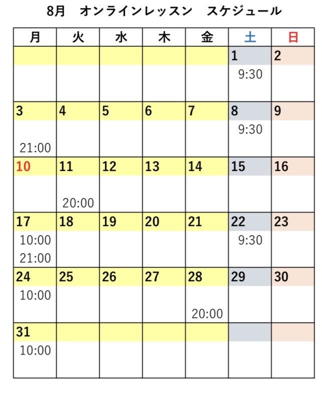8月のスケジュールを更新しました