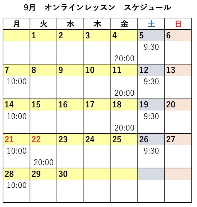 9月のスケジュール
