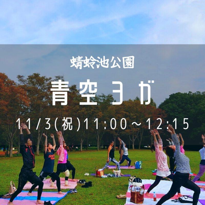 青空ヨガ in 蜻蛉池公園